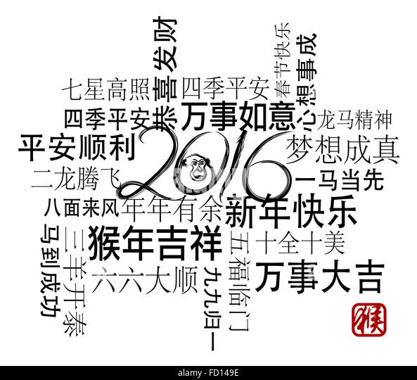 Chinese New Year Sayings Cut Out Stock Images & Pictures - Alamy