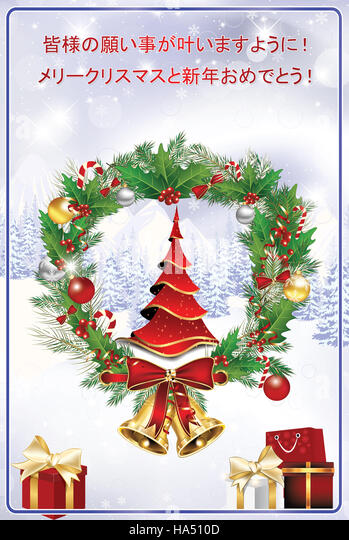 Christmas wishes in italian cards christmas around the world greeting card for clients stock photos greeting card for clients m4hsunfo