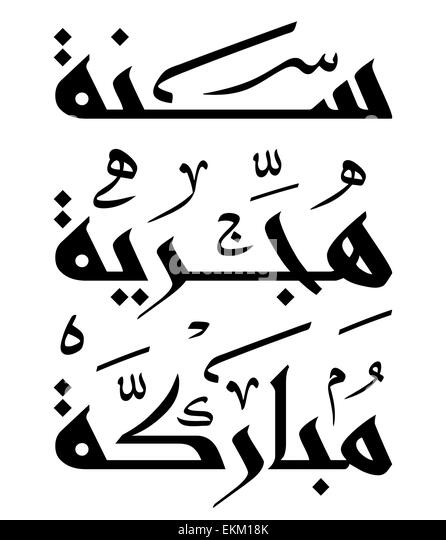Islamic calligraphy black and white stock photos images