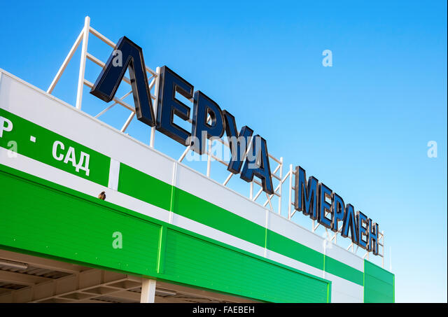 leroy merlin store stock photos & leroy merlin store stock images