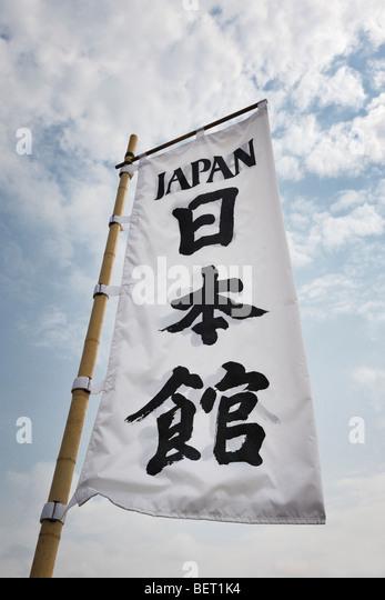 Calligraphy japan stock photos