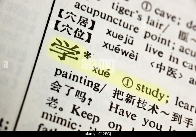 chinese writing translation