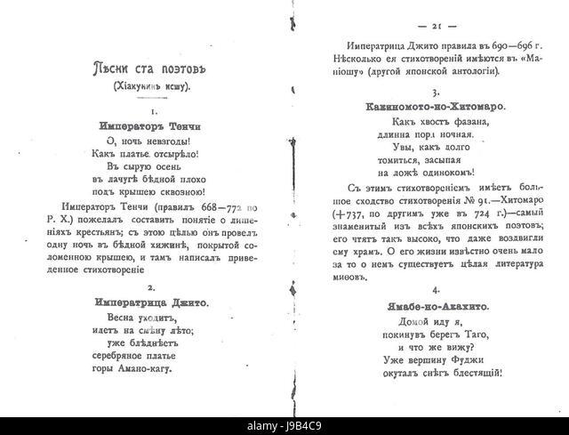 Poets of the Great Patriotic War