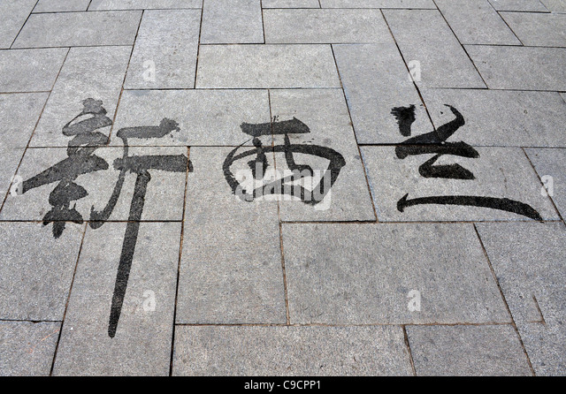 beautiful in chinese writing Do people from other countries think chinese characters are beautiful they knew that the chinese calligraphy is great meaningful and beautiful chinese.