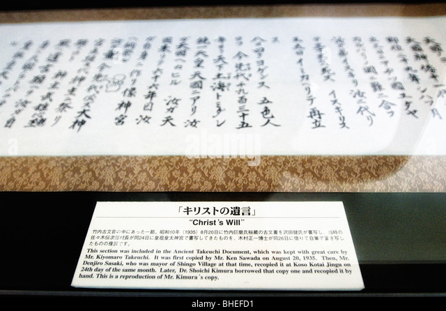 jesus in japanese writing If you use our lesson plans and handouts,  was jesus born in a stable text  indonesian, italian, japanese, lithuanian, korean, norwegian , portuguese,.