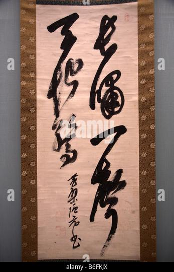 Japanese Calligraphy Scroll Stock Photos Japanese