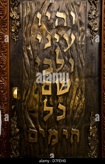 Vintage Leather Look Jeremiah Verse Bible Book Cover Large: Hebrew Bible Text Stock Photos & Hebrew Bible Text Stock