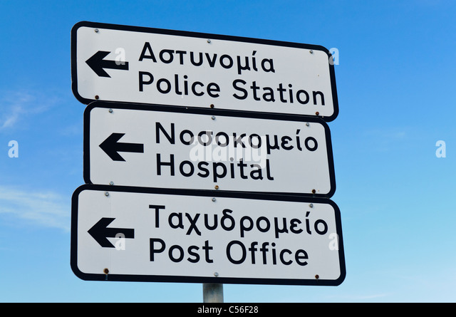 Greek Road Signs Stock Photos & Greek Road Signs Stock. Libra Libra Signs. Smiling Signs. Free Printable Signs Of Stroke. Football Signs. Trait Signs. Resolved Roblem Signs. Meat Signs. Arsenic Poisoning Signs
