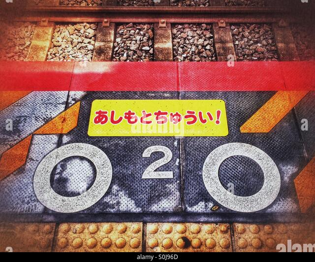 how to say train station in japanese