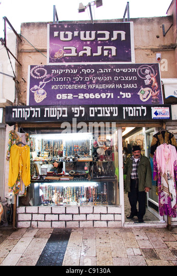 Old City Shop In Beu0027er Sheva Israel   Stock Image