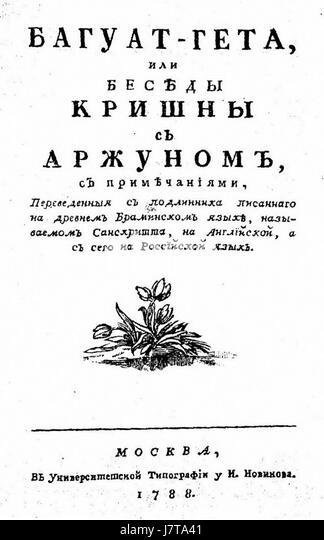 Bhagavad Gita (ru 1) - Stock Image