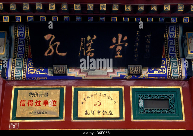Antique shop along Liulicheng Street Beijing Beijing Municipality ...