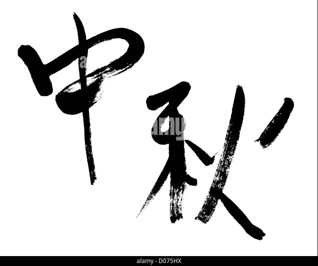 Chinese Art Moon Black And White Stock Photos Images Alamy