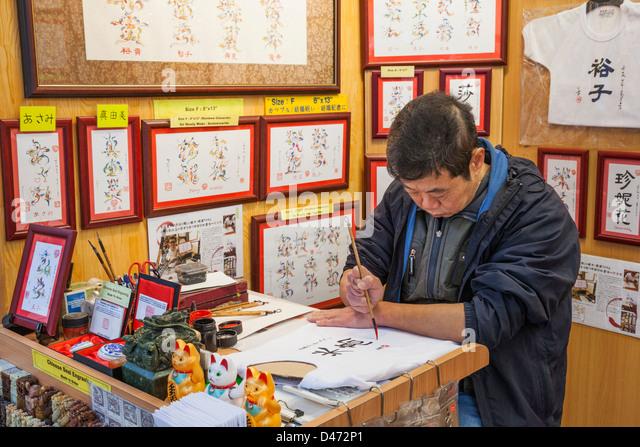 Calligraphy Artist China Stock Photos Calligraphy Artist