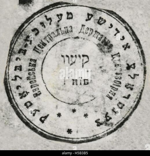 jewish library stock photos - photo #33