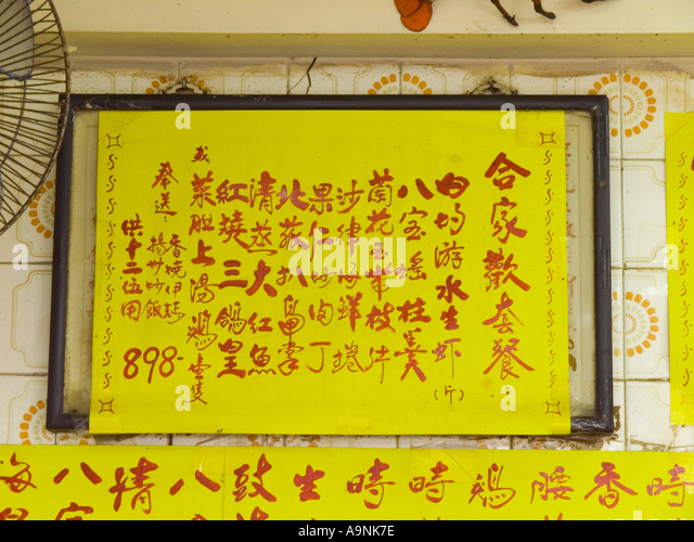 Chinese Word Stock Photos Chinese Word Stock Images Alamy