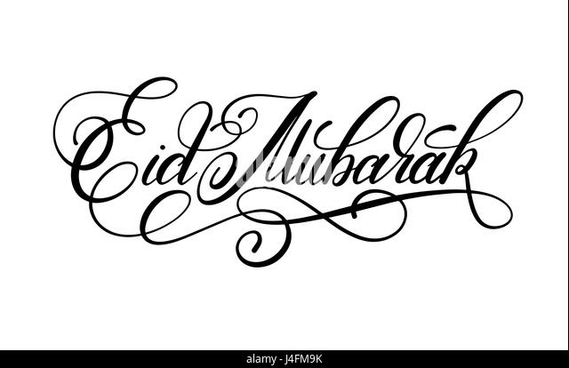 Islamic Calligraphy Black and White Stock Photos & Images ...