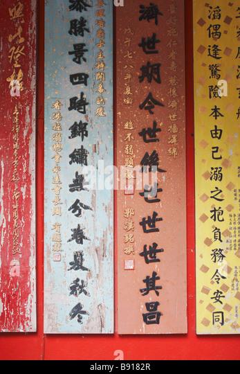 Sacred Writing Stock Photos Sacred Writing Stock Images