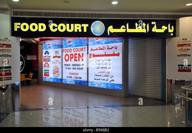 Bullring Food Court