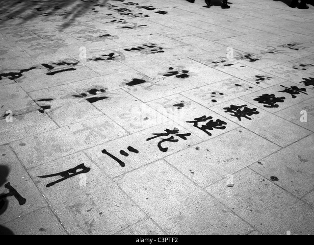 Calligraphy Black And White Stock Photos Images Alamy