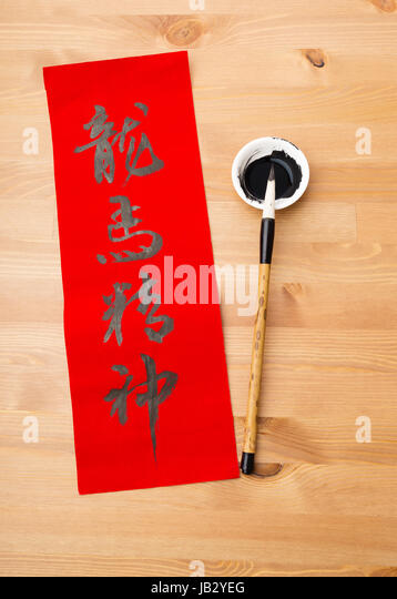 Health Chinese Character Symbol Writing Stock Photos Health