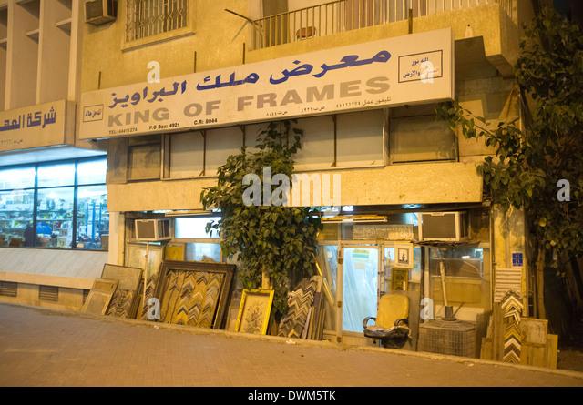 picture framing shop at night doha qatar stock image