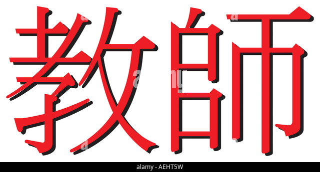 Education Chinese Character Symbol Writing Stock Photos Education