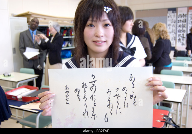 How to write a high school application kanji