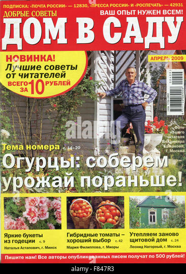 Russian garden stock photos russian garden stock images for Front of house magazine