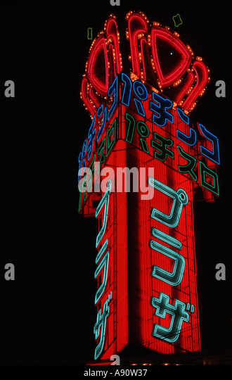pachinko hall stockfotos pachinko hall bilder alamy. Black Bedroom Furniture Sets. Home Design Ideas