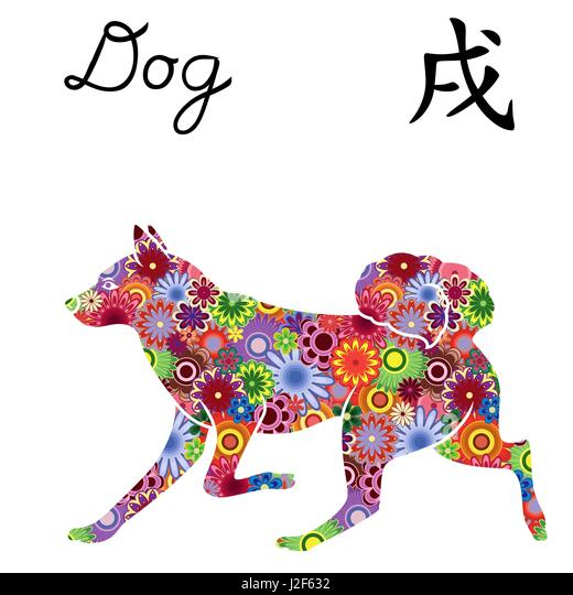 dog chinese zodiac calligraphy on stockfotos dog chinese zodiac calligraphy on bilder alamy. Black Bedroom Furniture Sets. Home Design Ideas